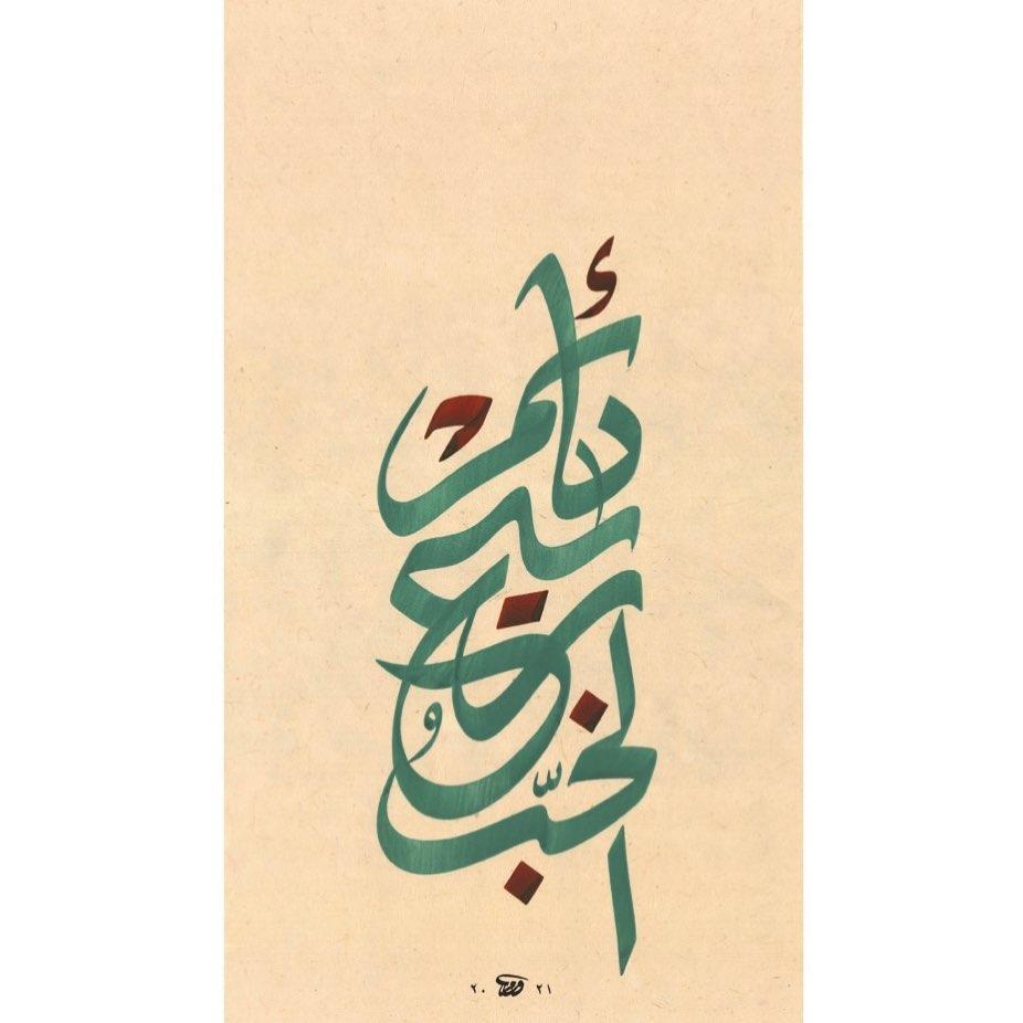 Download Kaligrafi Karya Kaligrafer Kristen الحب ربيع دائم #modern #calligraphy #contemporary #abstract #arabic #lettersoflo…-Wissam