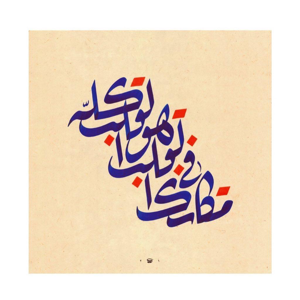Download Kaligrafi Karya Kaligrafer Kristen مكانك في القلب هو القلب كله.  #modern #calligraphy #contemporary #abstract #arab…-Wissam