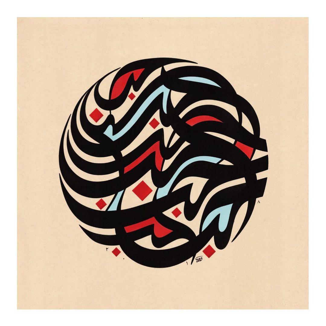 Download Kaligrafi Karya Kaligrafer Kristen A new world, ink and acrylic on treated handmade paper. #wissamshawkat #art #wis…-Wissam