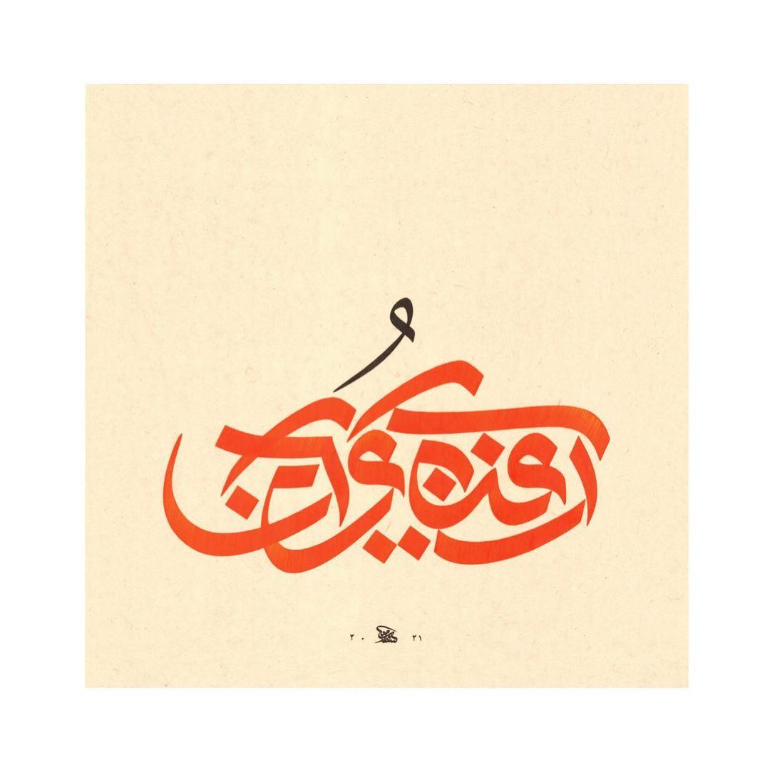 Download Kaligrafi Karya Kaligrafer Kristen Be. |  #arabiccalligraphy #wissamshawkat #wissamshawkatcalligraphy #wissamshawka…-Wissam