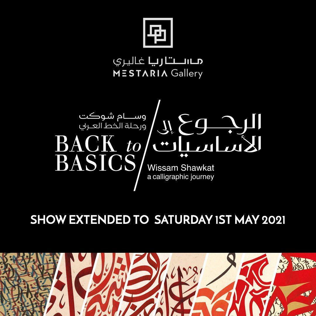 Download Kaligrafi Karya Kaligrafer Kristen I am excited to announce that my hugely popular Back to Basics | Wissam Shawkat;…-Wissam