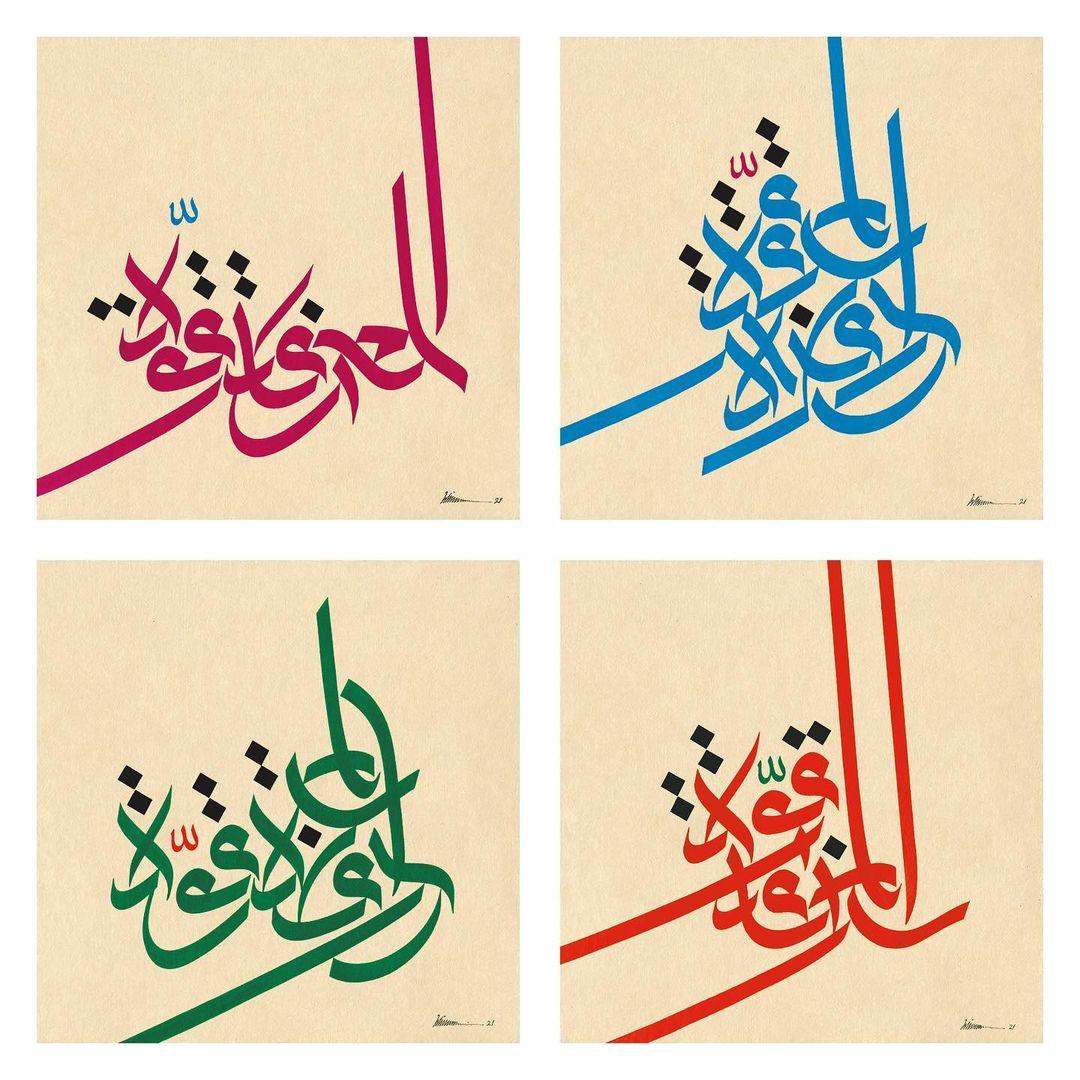 Download Kaligrafi Karya Kaligrafer Kristen Knowledge is Power من الاعمال المعروضة حالياً في معرض : العودة الى الاساسيات |  …-Wissam