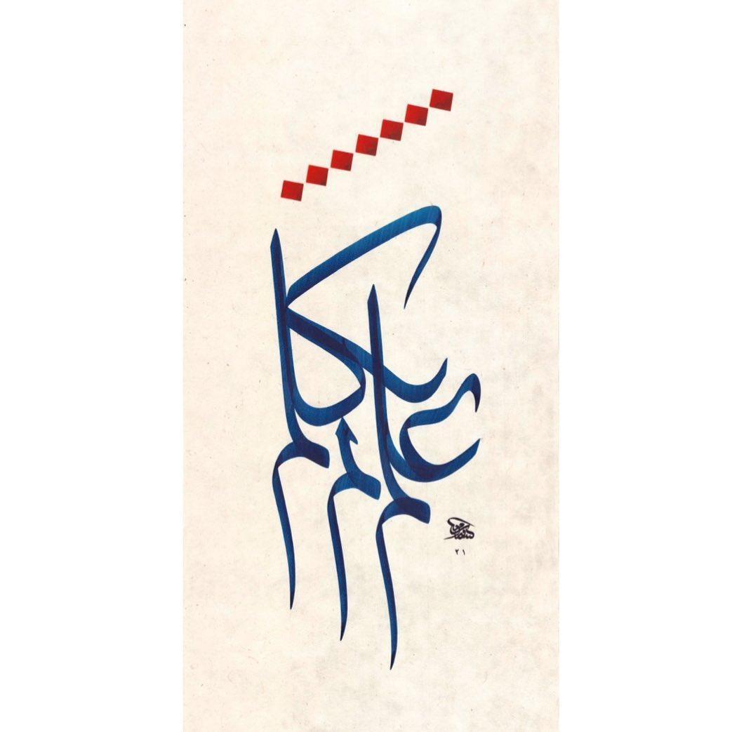 Download Kaligrafi Karya Kaligrafer Kristen Learn & then speak / تعلم ثم تكلم  #wissamshawkat #art #wissam_shawkat #design #…-Wissam