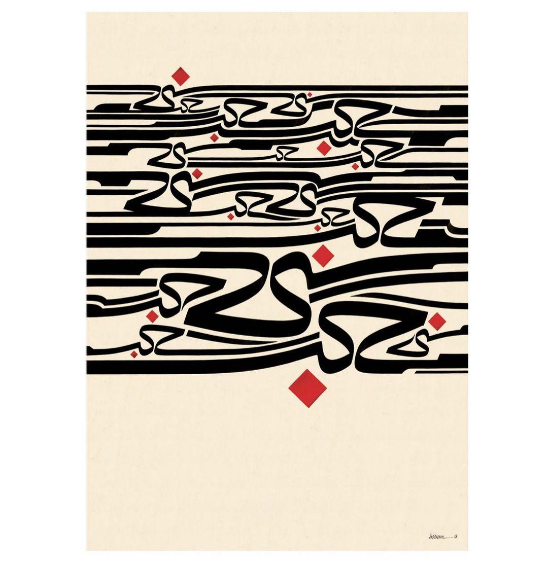Download Kaligrafi Karya Kaligrafer Kristen Lost in Love 2 ! #wissamshawkat #art #wissam_shawkat #design #mestariagallery #a...-Wissam 1
