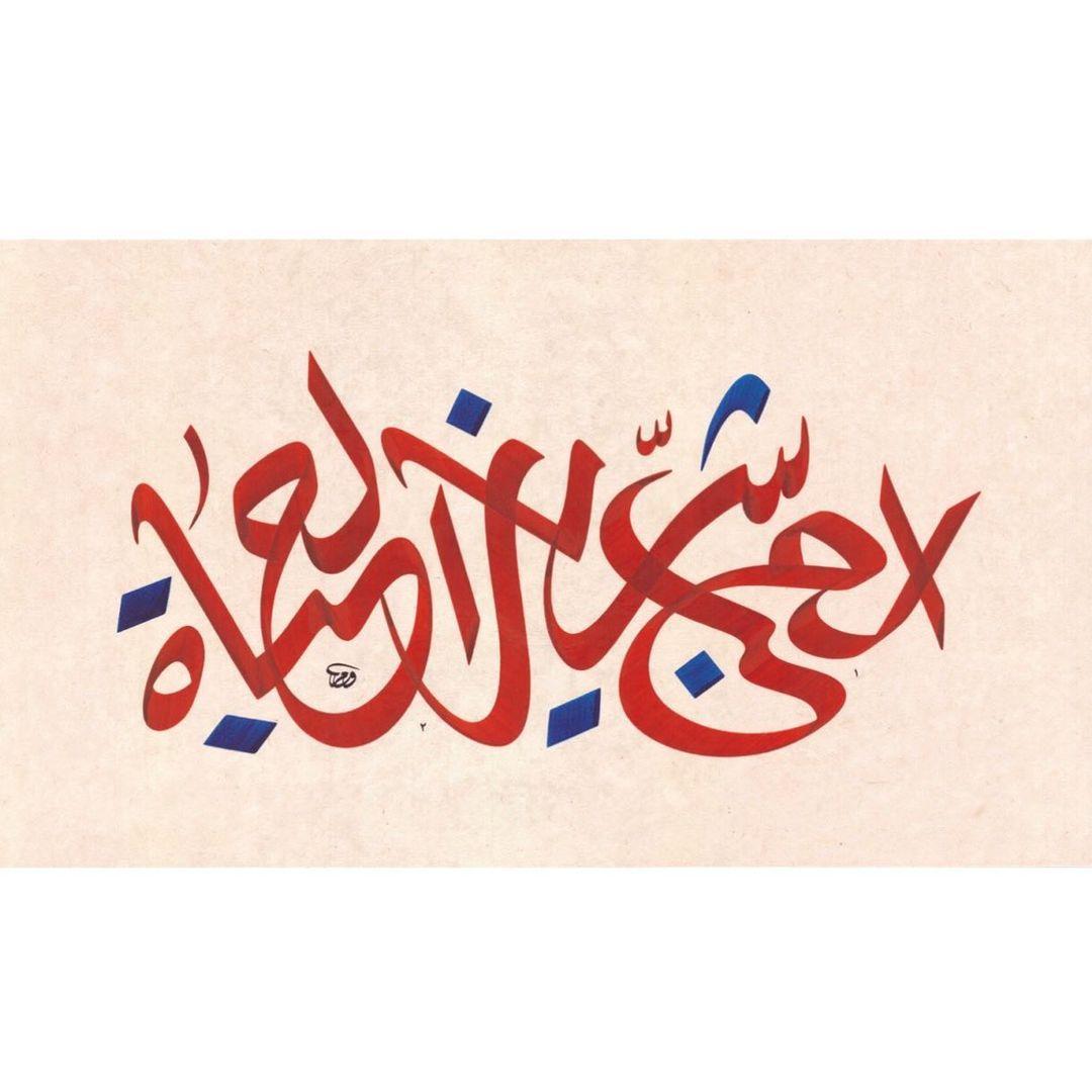 Download Kaligrafi Karya Kaligrafer Kristen Love is the lifeblood – الحب شريان الحياة . #wissamshawkat #art #wissam_shawkat …-Wissam