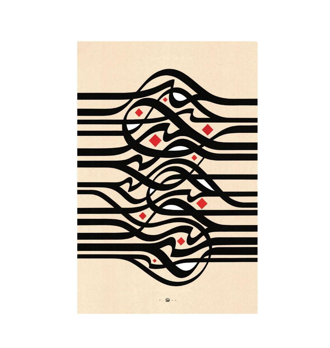 Download Kaligrafi Karya Kaligrafer Kristen Maze ! #wissamshawkat #art #wissam_shawkat #design #mestariagallery #arabiccalli...-Wissam 1