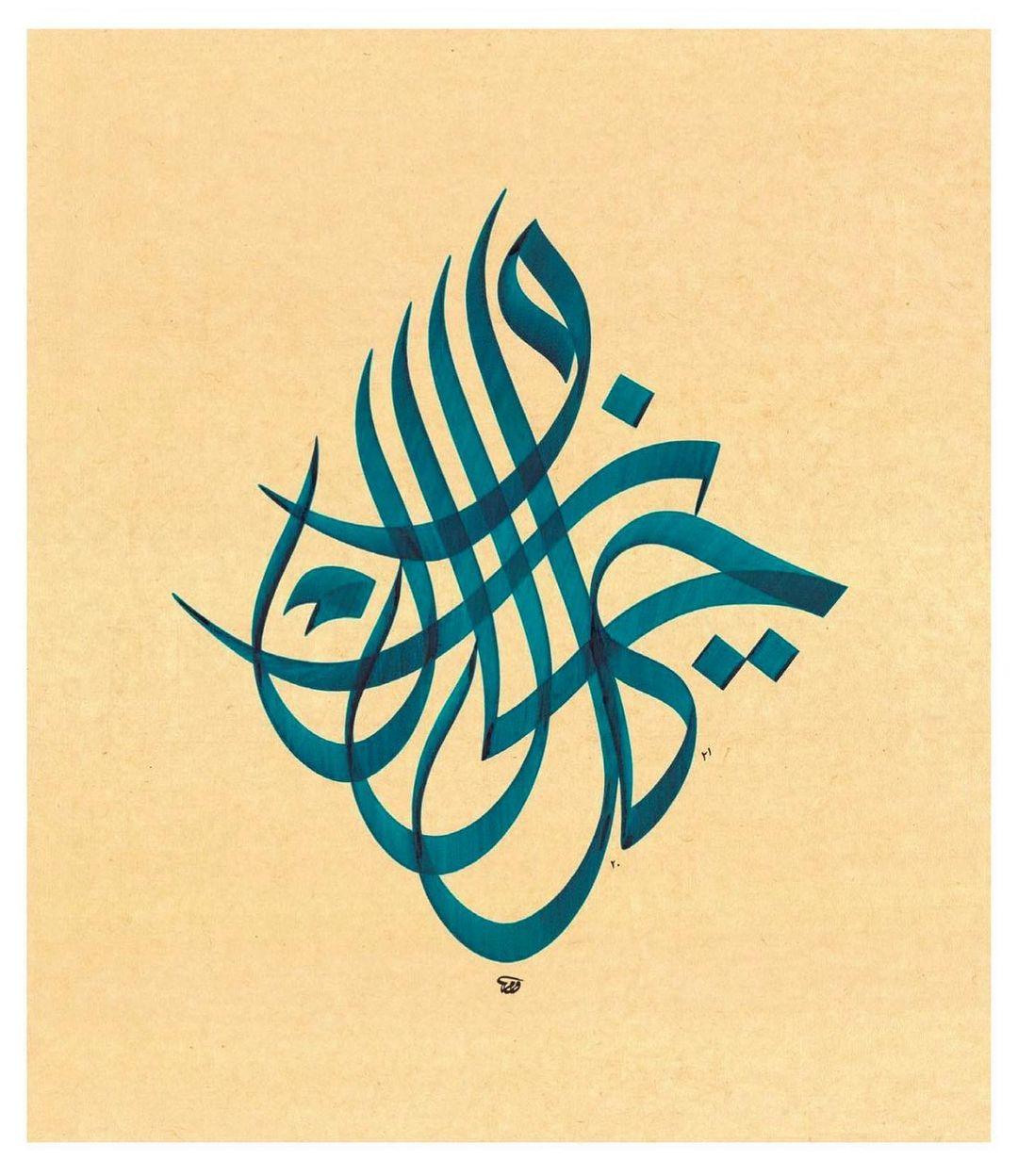 Download Kaligrafi Karya Kaligrafer Kristen This too shall pass / كل حال يزول  #wissamshawkat #art #wissam_shawkat #design #...-Wissam 1