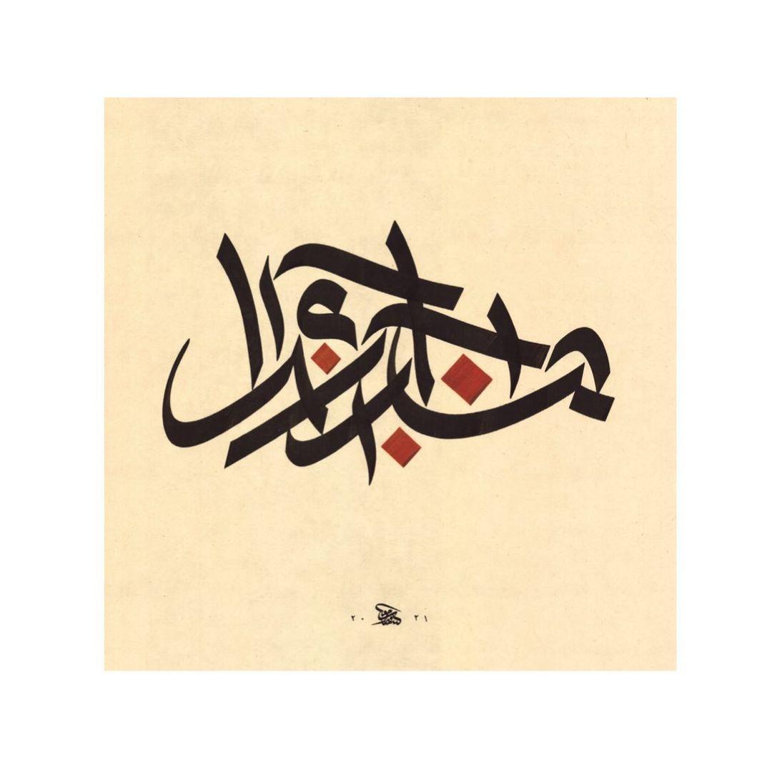 Download Kaligrafi Karya Kaligrafer Kristen #disciplinedinsurgence #art #modern #calligraphy #contemporary #mashq #practice …-Wissam