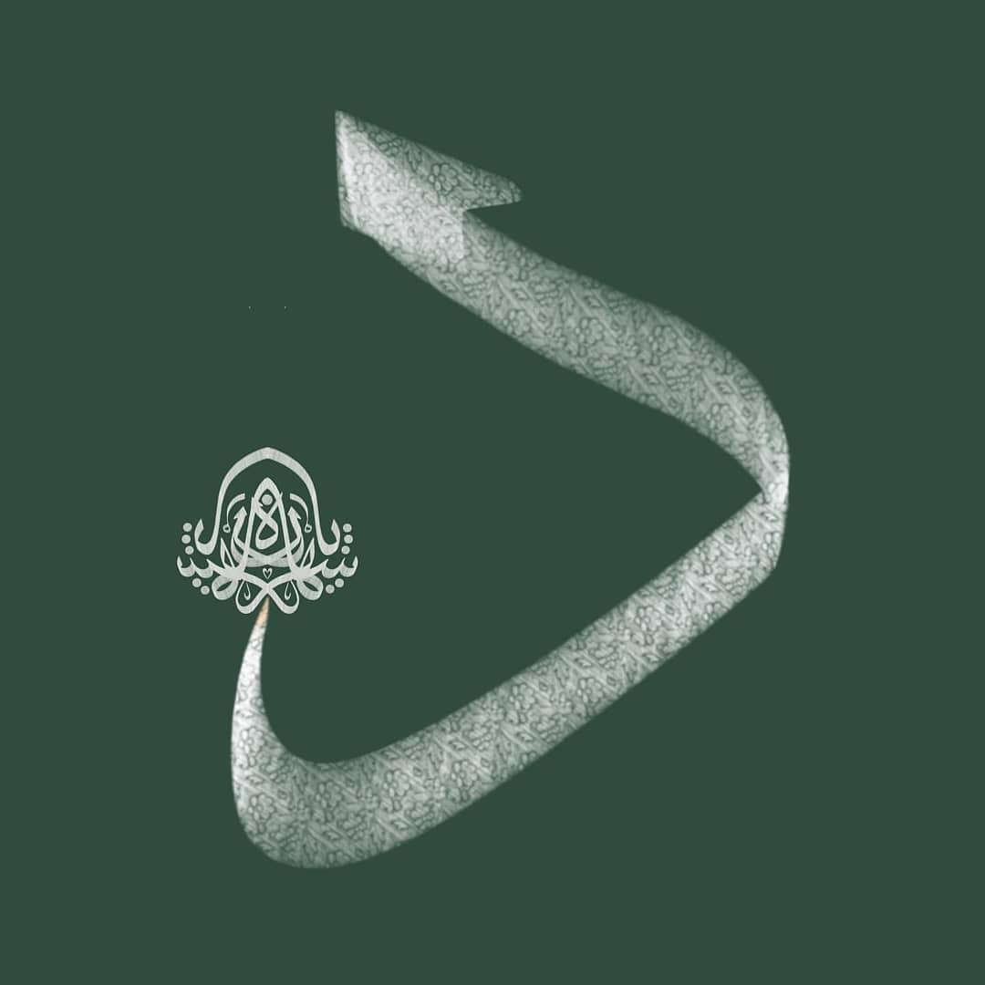 Download Photo Kaligrafi اثر استاد شهریانشاه @shahryanshah . . . . . . . . . . . #زیبا  #قرآن  #اسلام  #ه...- Vahedi Masoud 1