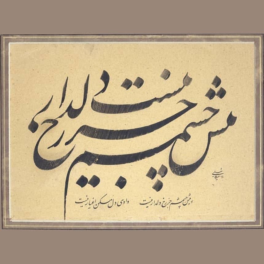 Download Photo Kaligrafi اثر بسیار زیبا از استاد صابر میکائیلی @saber.mikaeili  پیش چشمم جز رخ دلدار نیس…- Vahedi Masoud
