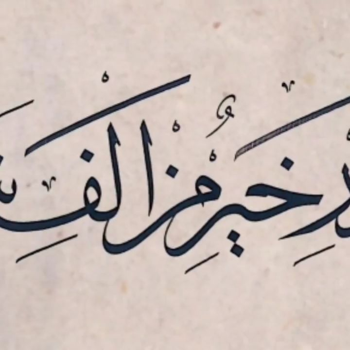 Download Photo Kaligrafi اثر زیبای استاد رشدی از کشور اندونزی @hattatrusydi  لیله القدر خیر من الف شهر شه…- Vahedi Masoud