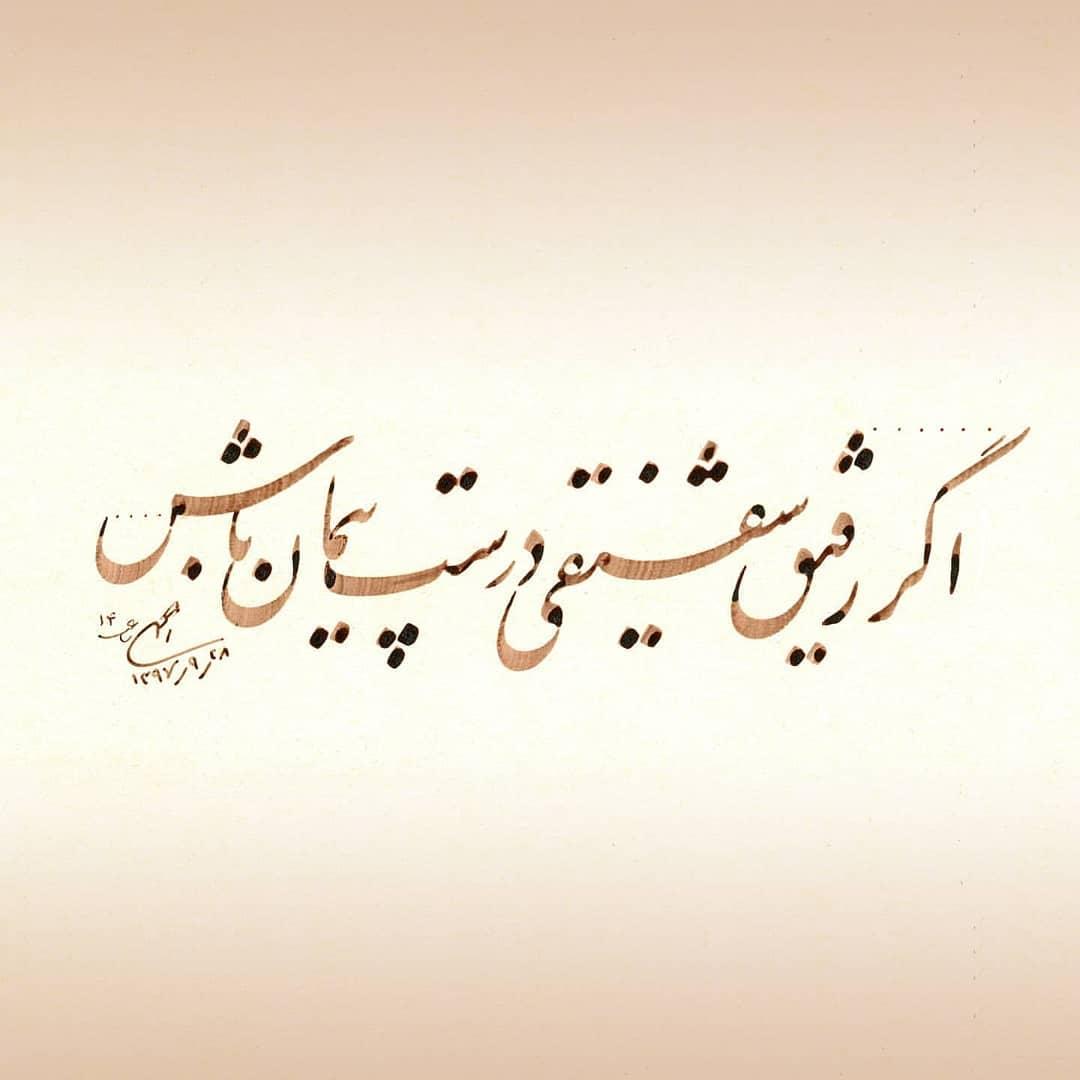 Download Photo Kaligrafi به به باین همه زیبایی اثر بسیار دلنواز از استاد اخوین عزیز @abbas.akhavein  . . ...- Vahedi Masoud 1