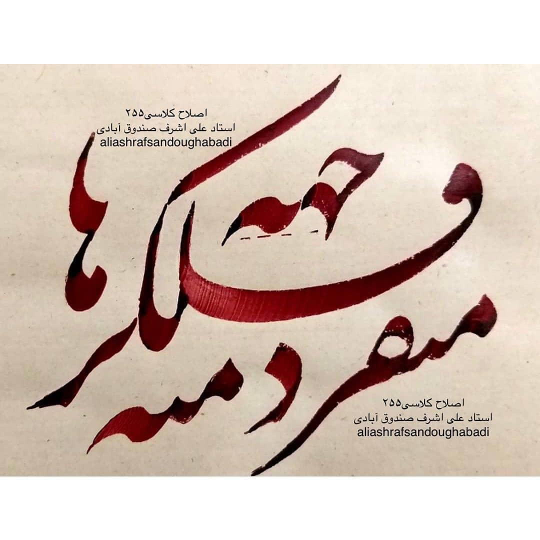 Download Photo Kaligrafi شما رو نمیدونم ولی من نمیدونم چیجوری اینهمه زیبایی رو توصیف کنم استاد صندوق آباد…- Vahedi Masoud
