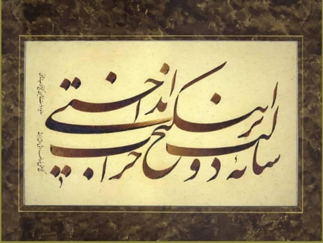 Download Photo Kaligrafi وقتی میگن خط هم باید ترکیبشم زیبا باشه و هم اجرای قوی ای داشته باشه یعنی این. اث...- Vahedi Masoud 1