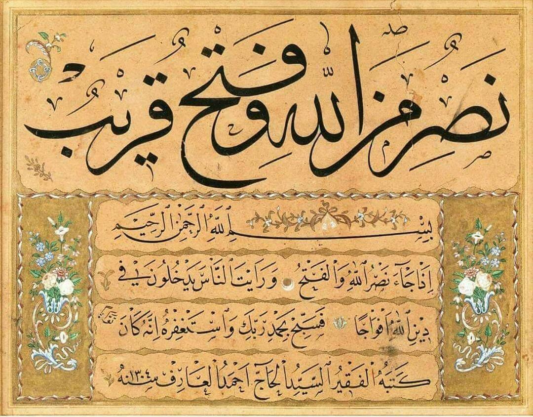 Download karya Kaligrafi Naskhi أحمد العارف رحمه الله.  لتحميلها بدقة عالية من قناتنا على تلجرام NaskhCalligraph…-naskhcalligraphy