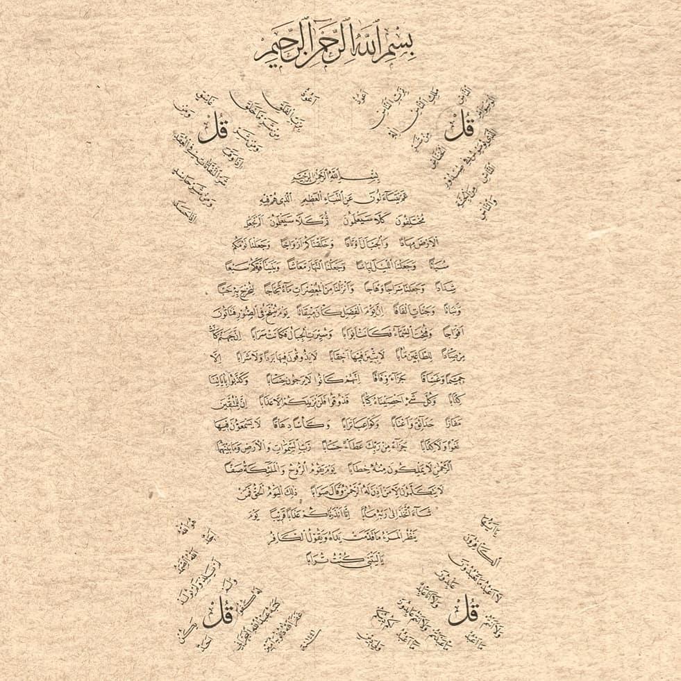 Download karya Kaligrafi Naskhi الخطاط @ebeadlov  لتحميلها بدقة عالية من قناتنا على تلجرام NaskhCalligraphy ، ال…-naskhcalligraphy