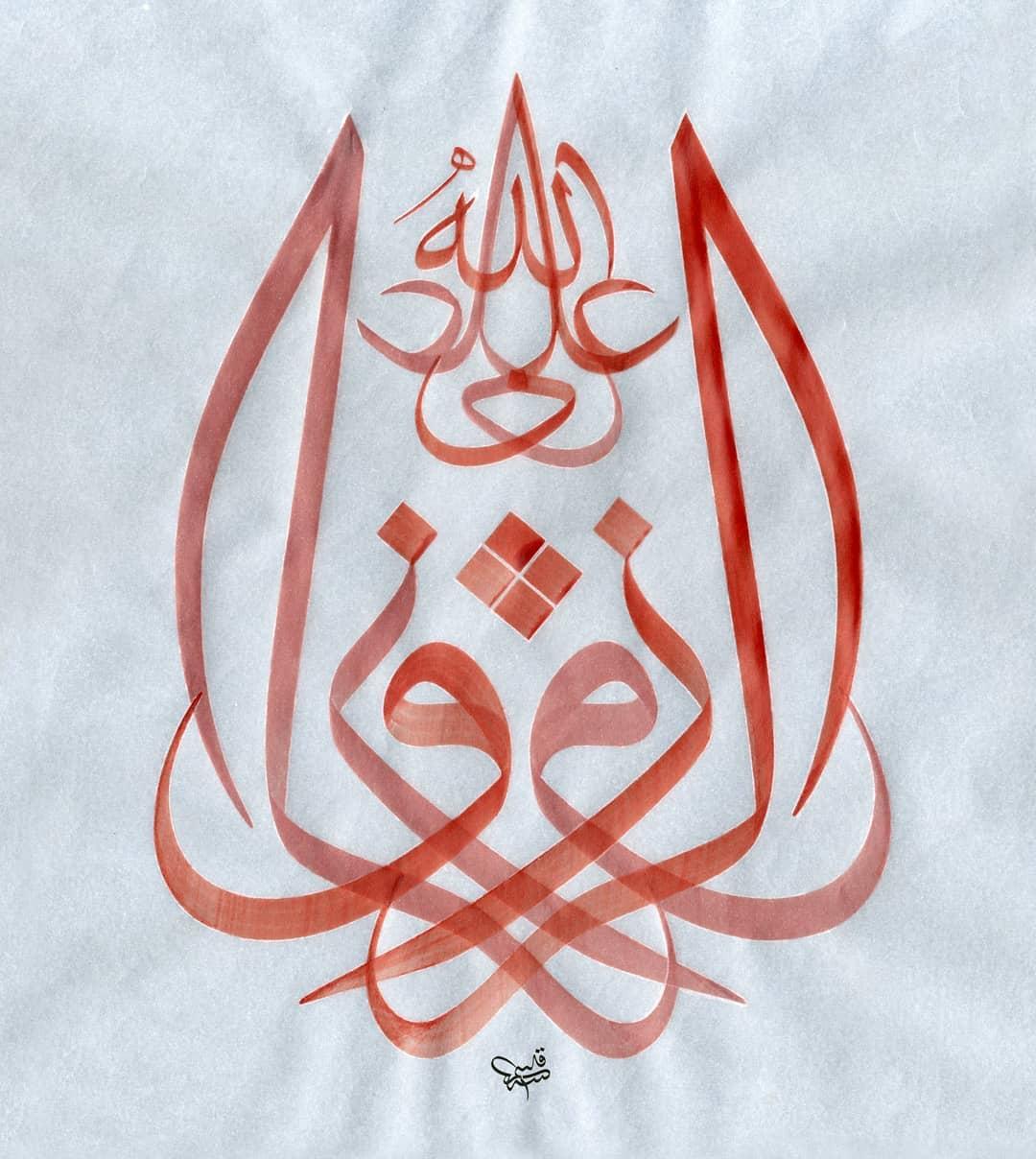 Hattat Kasım Kara قاسم قاره  Kalıp çalışması...1442...#islamicart #sanat #hattat #hatsanatı #kasımkara #tezhi... 245 1
