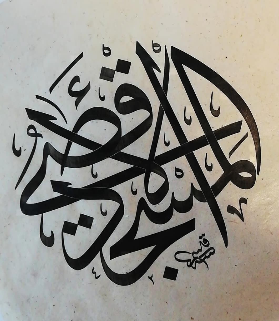 Hattat Kasım Kara قاسم قاره  Önceki paylaşımın devamı.. #hattat #hatsanatı #kasımkara #tezhip #sanat #islamic… 455