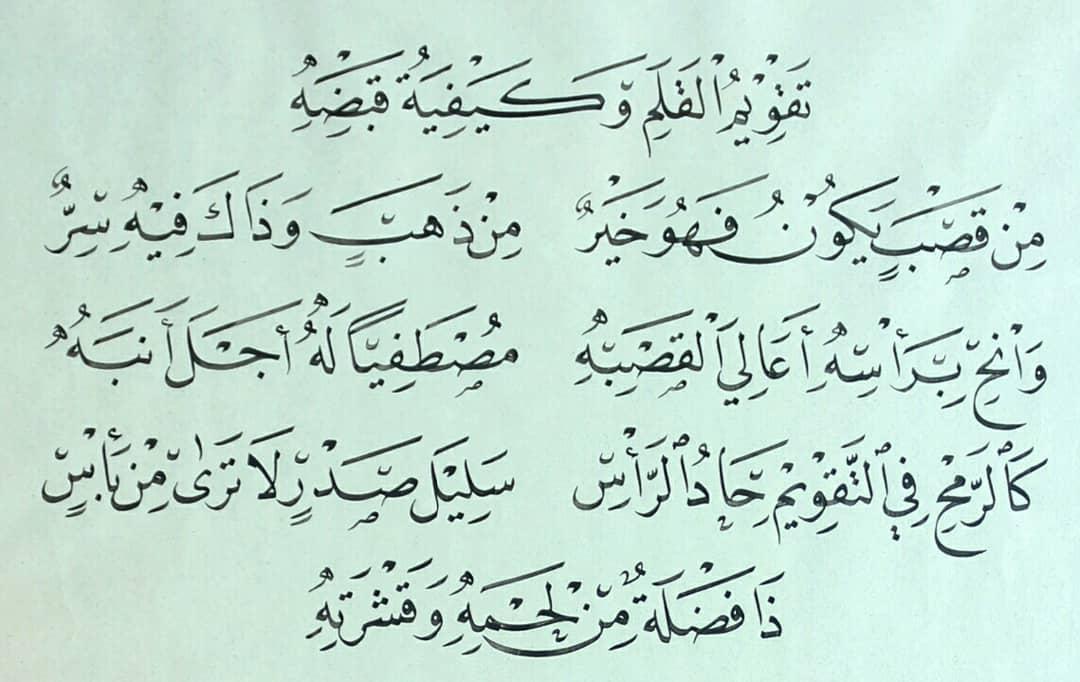 Nafang Utama Kaligrafer Indonesia Sukses My first lauhah in naskhi style… Partisipasi pada Musabaqah khat naskhi UNHASY… 66