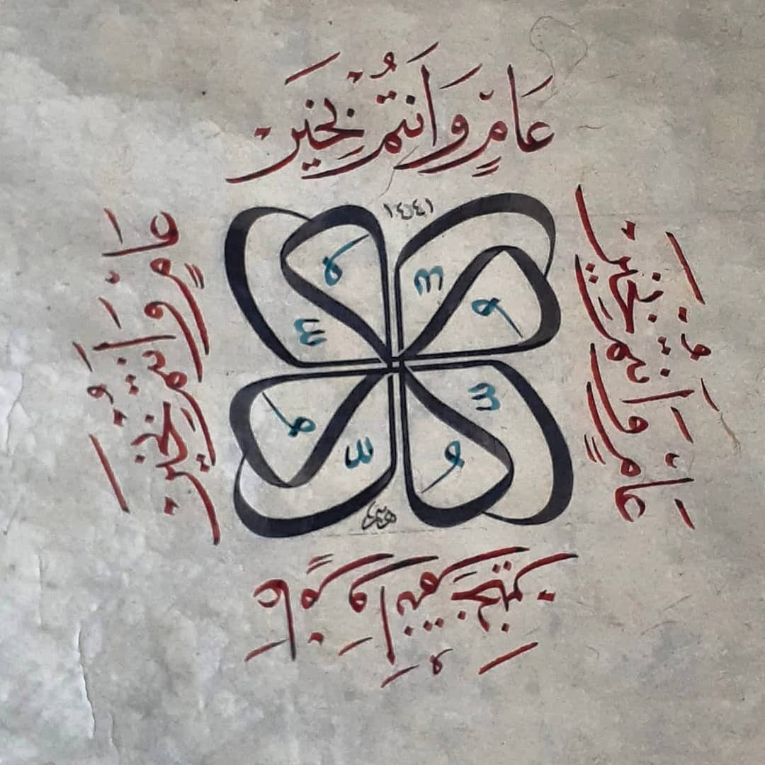 Works Calligraphy Haythamsalmo اضحى مبارك وكل عام وانتم بخير والامة الاسلامية بامان وفرج قريب باذن الله... 309 1