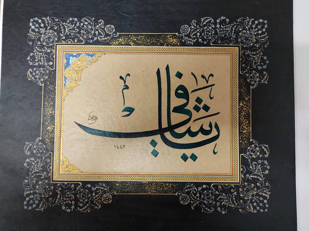 Works Calligraphy Haythamsalmo اللهم إنا نسألك بأسمائك الحسنى وبصفاتك العلا وبرحمتك التي وسعت كل شيء أن تمنّ عل… 251