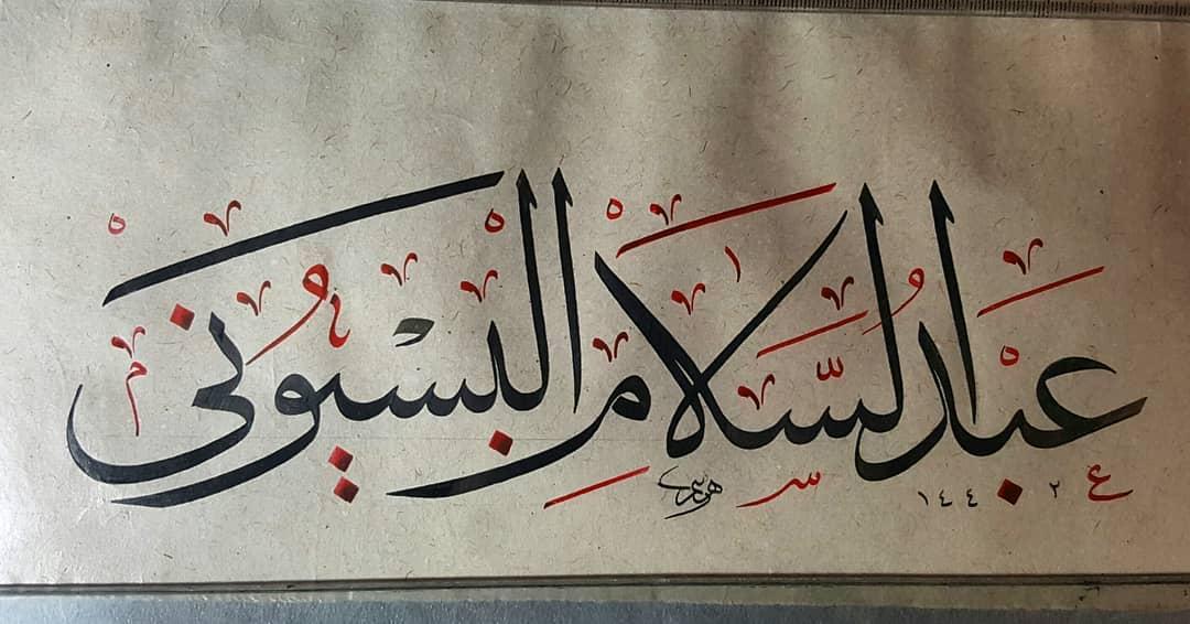 Works Calligraphy Haythamsalmo هديتي لاستاذنا الشيخ الجليل الدكتور عبد السلام البسيوني حفظه الله... 256 1