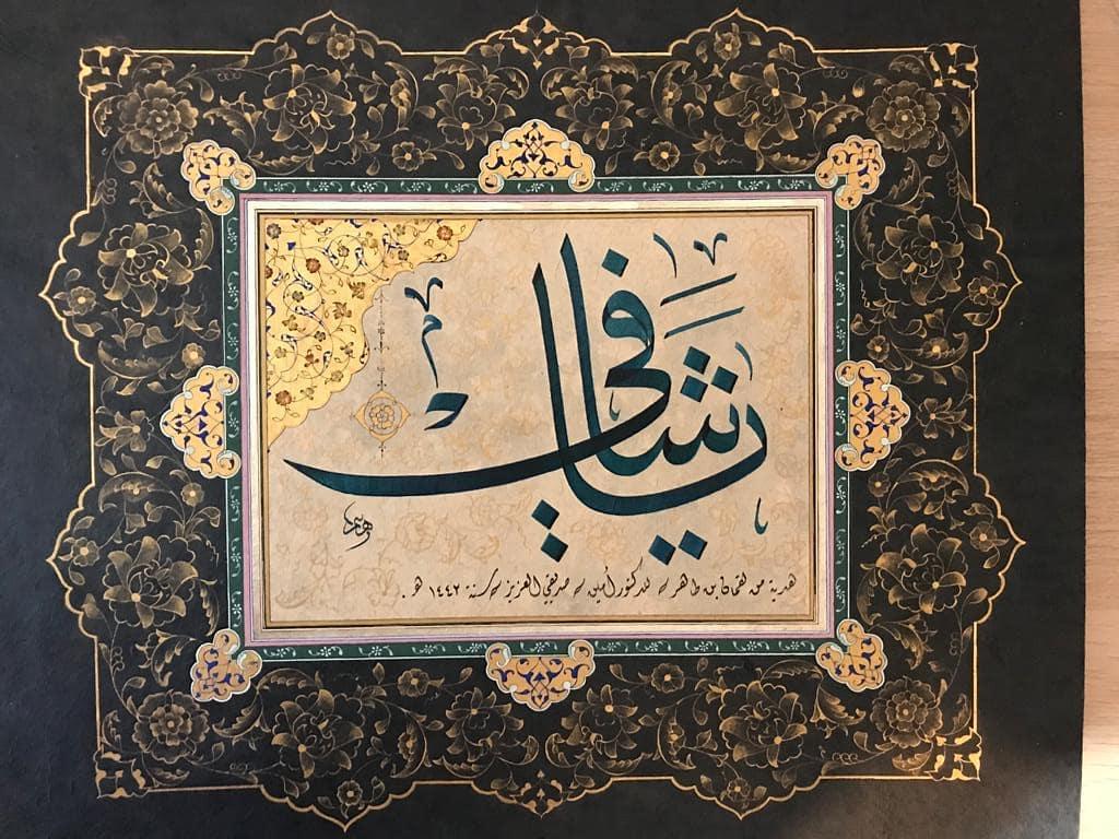 Works Calligraphy Haythamsalmo ... 252 1