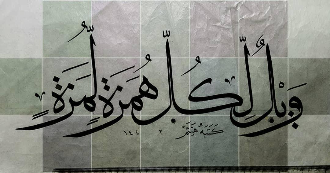 Works Calligraphy Haythamsalmo … 279