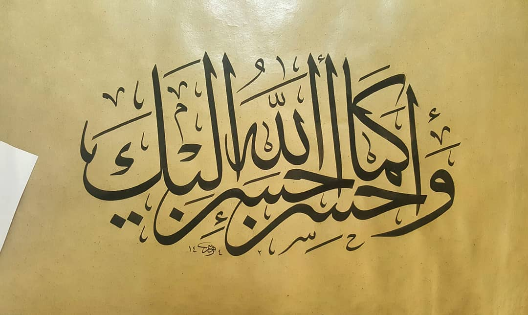 Works Calligraphy Haythamsalmo ... 291 1