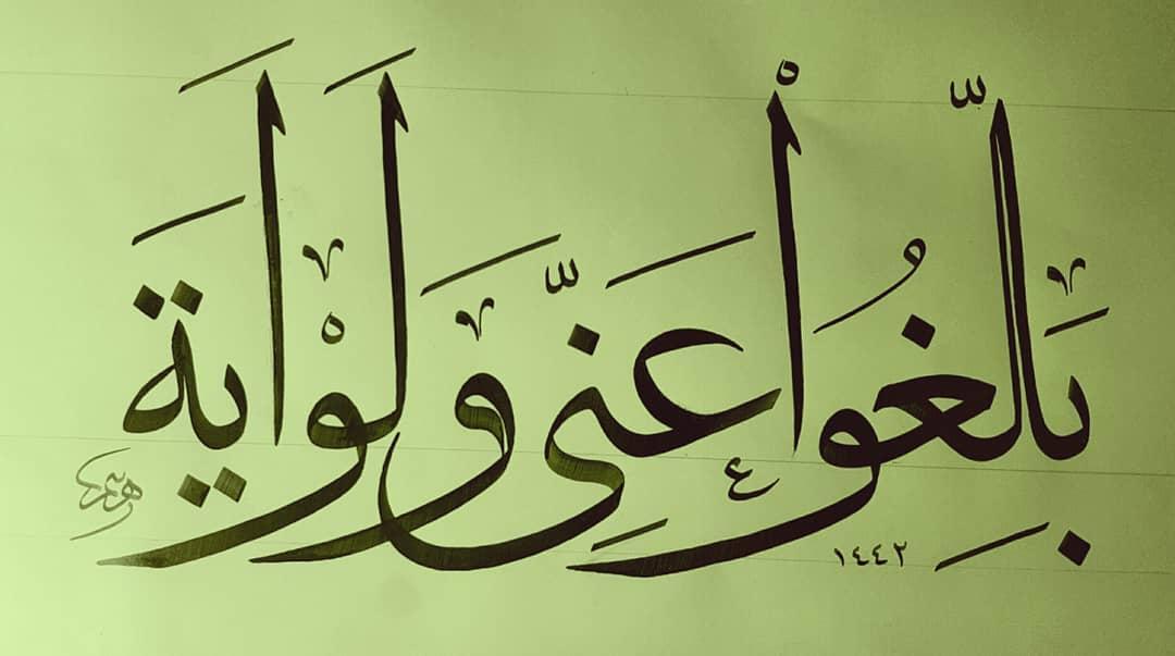 Works Calligraphy Haythamsalmo … 311