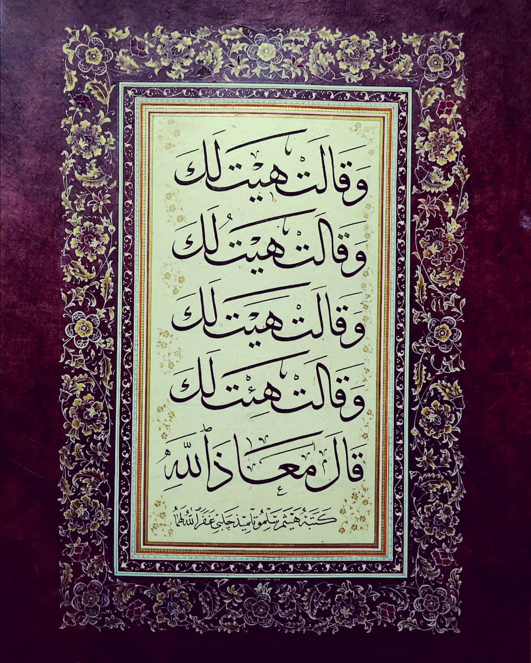 Works Calligraphy Haythamsalmo ... 338 1