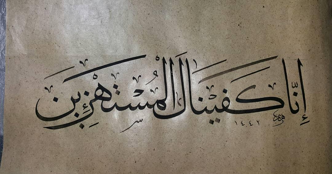 Works Calligraphy Haythamsalmo … 349