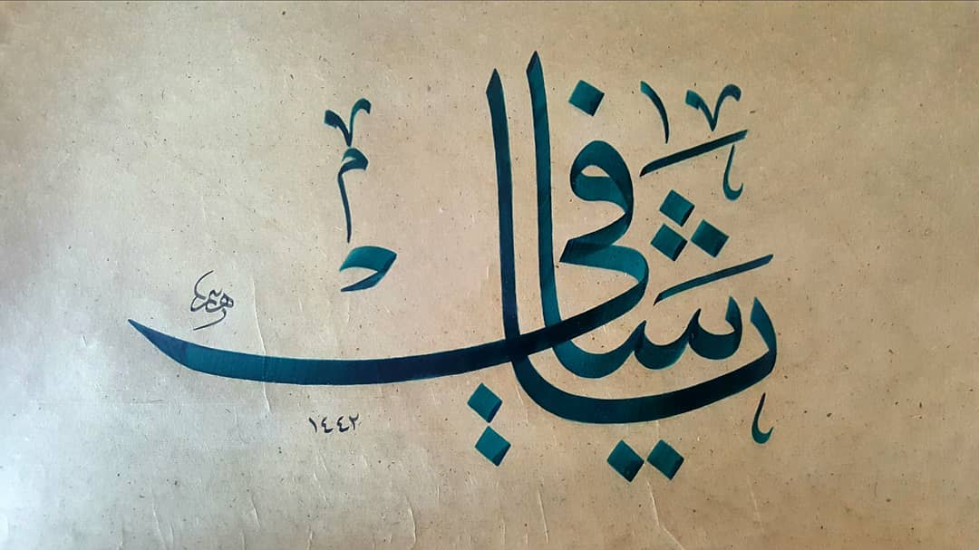 Works Calligraphy Haythamsalmo ... 366 1