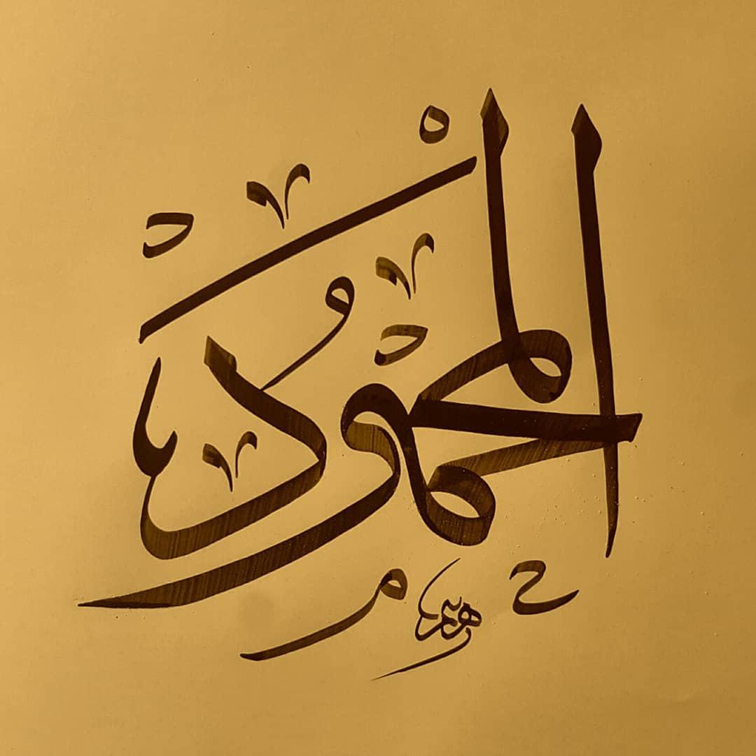 Works Calligraphy Haythamsalmo … 385