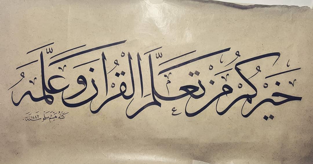 Works Calligraphy Haythamsalmo ... 423 1