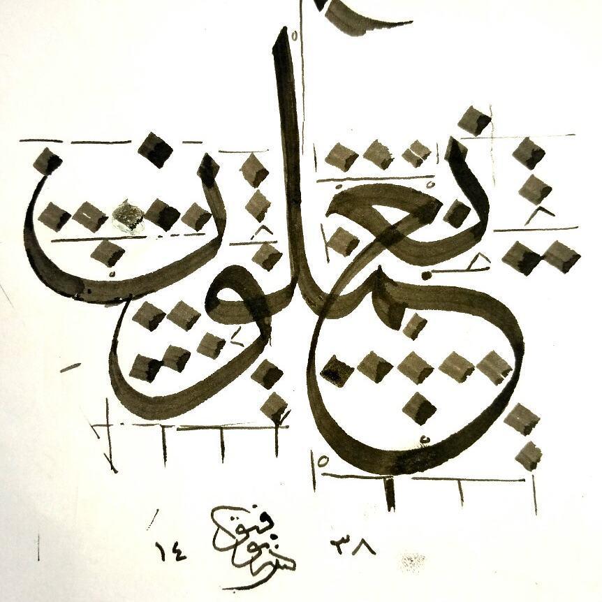 Works Calligraphy Taufik Hasibuan مشقي........ 37 1