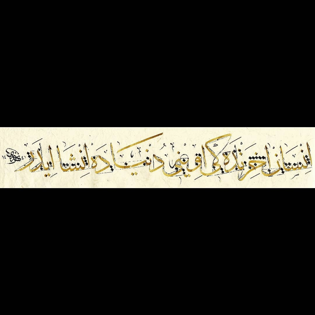 al kattat احمدعلی نمازی  ….satır meşk: insan ahiretteki evini dünyada inşa eder… . . . . . . .#islami… 541