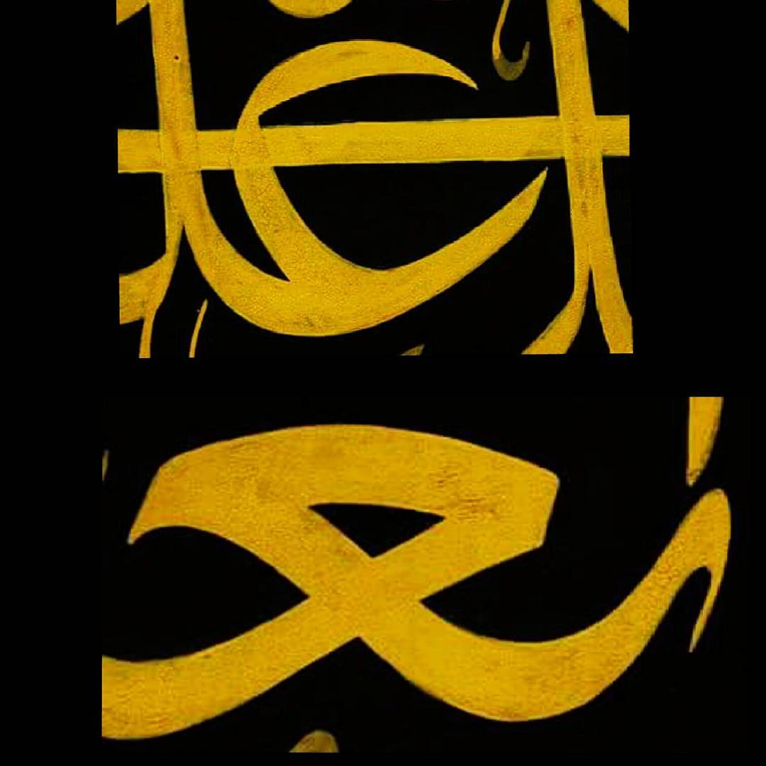 khat/hat/kat Tsulust/Thuluth Mothana Alobaydi جزء من عمل جديد #خط_عربي #خط_اسلامي #فن_اسلامي #فن #خط #مثنى_العبيدي #خطاط #ال… 238