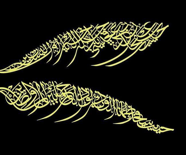 khat/hat/kat Tsulust/Thuluth Mothana Alobaydi حييت سفحك عن بعد فحييني يادجلة الخير… #خط_عربي #خط_اسلامي #فن_اسلامي #فن #خط #… 208