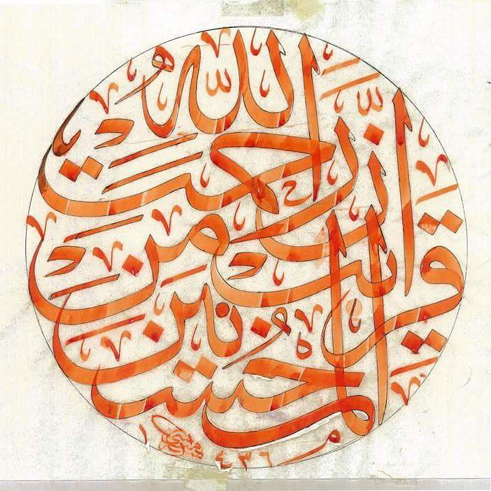 khat/hat/kat Tsulust/Thuluth Mothana Alobaydi سكيج اللوحة… 354