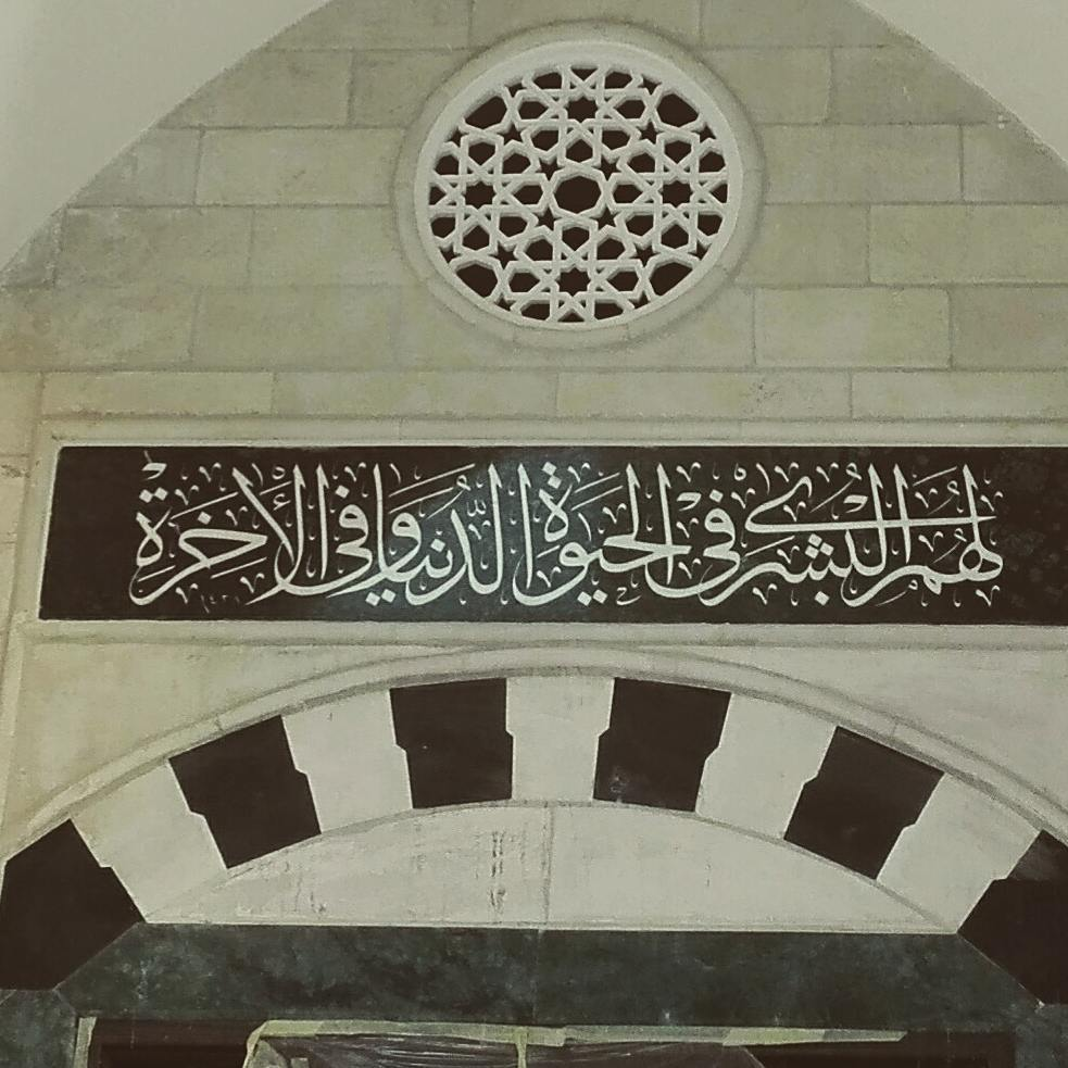 khat/hat/kat Tsulust/Thuluth Mothana Alobaydi مدخل مسجد… 211