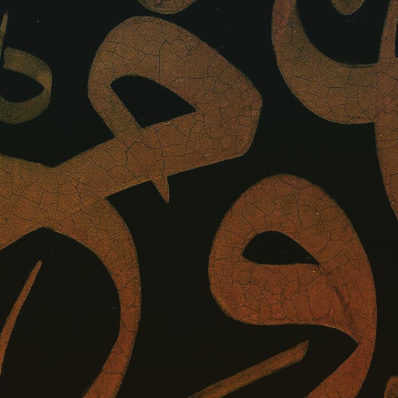 khat/hat/kat Tsulust/Thuluth Mothana Alobaydi من تفاصيل العمل #خط_عربي #خط_اسلامي #فن_اسلامي #فن #خط #مثنى_العبيدي #خطاط #ال... 215 1