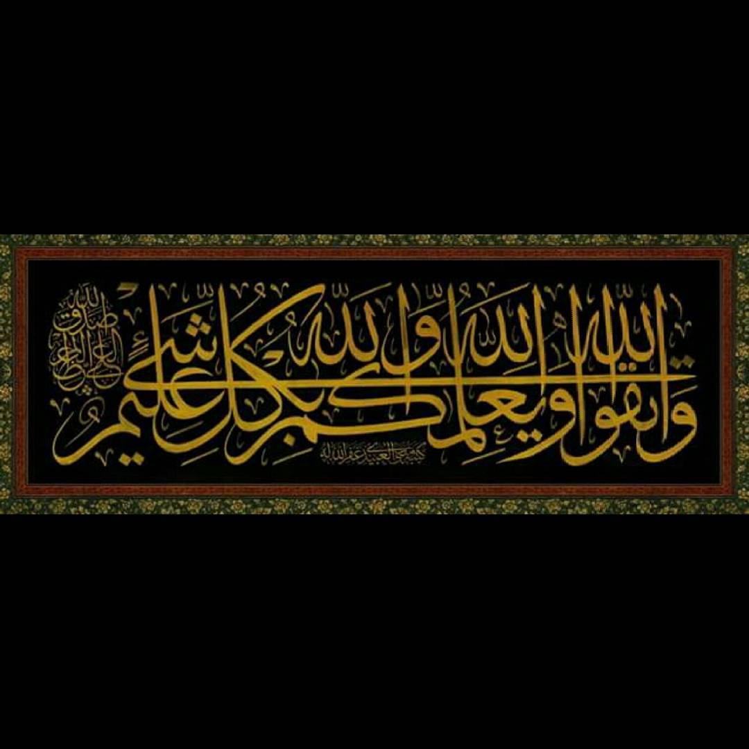 khat/hat/kat Tsulust/Thuluth Mothana Alobaydi واتقوا الله ويعلمكم الله #خط_عربي #خط_اسلامي #فن_اسلامي #فن #خط #مثنى_العبيدي #… 272