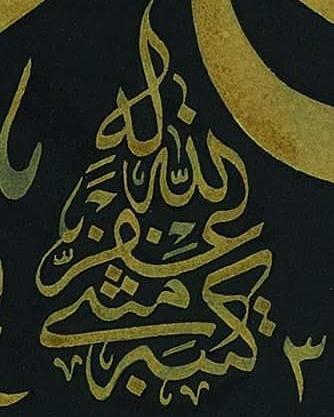 khat/hat/kat Tsulust/Thuluth Mothana Alobaydi ... 198 1