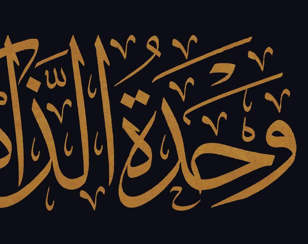 khat/hat/kat Tsulust/Thuluth Mothana Alobaydi ... 212 1