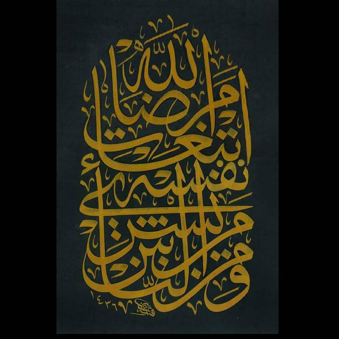 khat/hat/kat Tsulust/Thuluth Mothana Alobaydi … 326