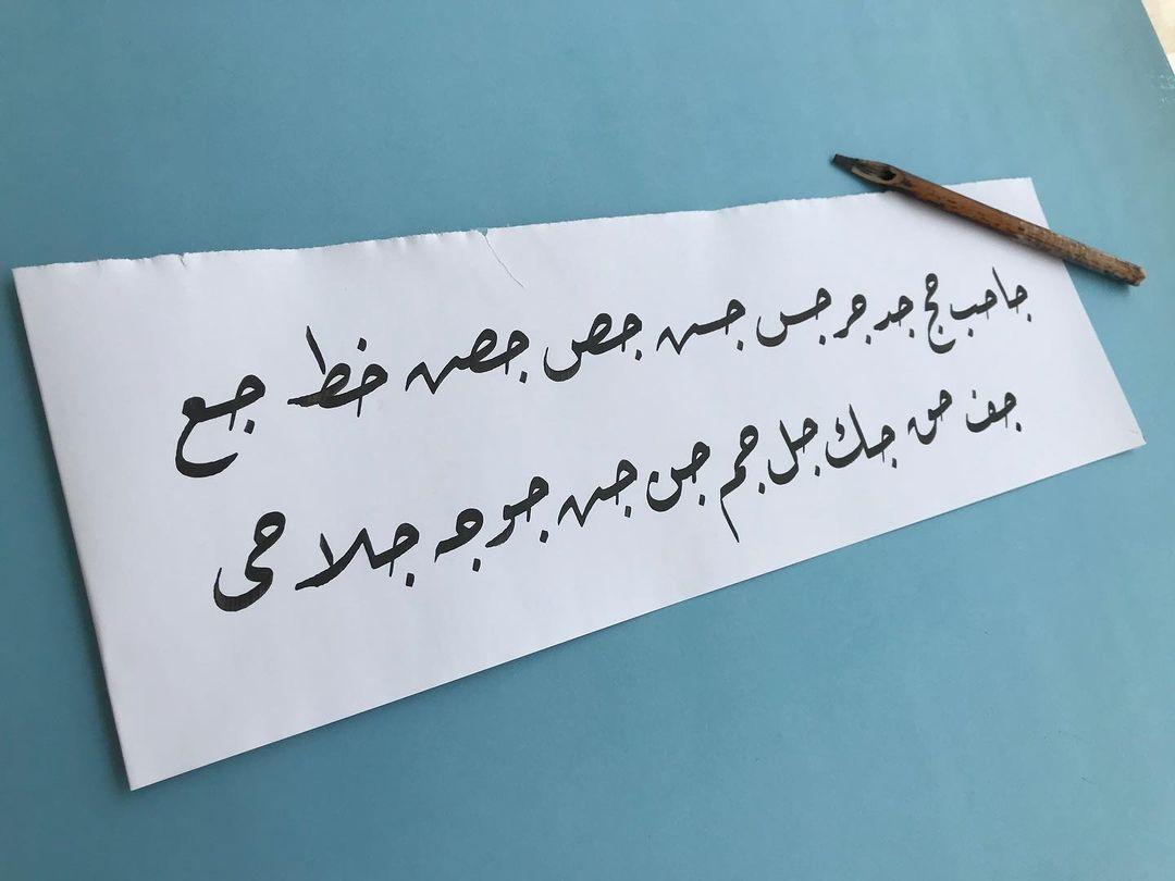Donwload Photo #hüsnihat #kaligrafi #فن #فنون #خط #خطاط #الخط #الفنون #الخطاط #artdesign #الخط...- hattat_aa 3