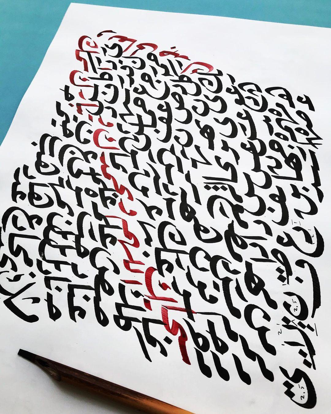 Donwload Photo Mashq #mashq #مشق #exercise #arabiccalligraphy #islamiccalligraphy #tezhip #hüs...- hattat_aa 4