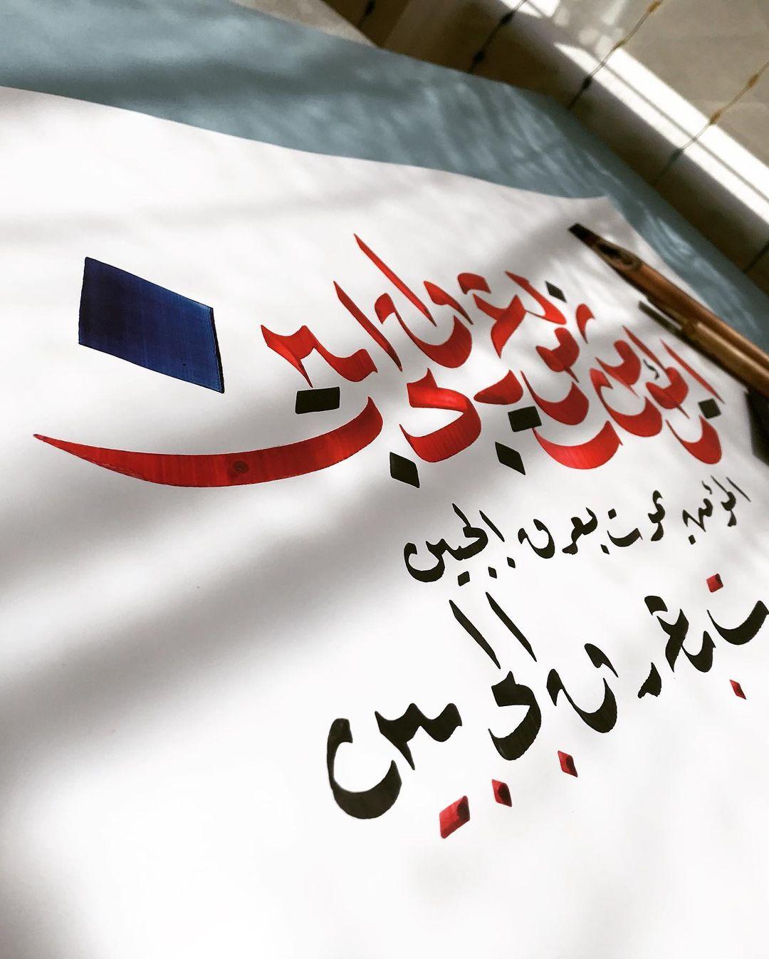 Donwload Photo المؤمن يموت بعرق الجبين #typografi #lettering #hüsnihat #kaligrafi #فن #فنون #خ...- hattat_aa 4