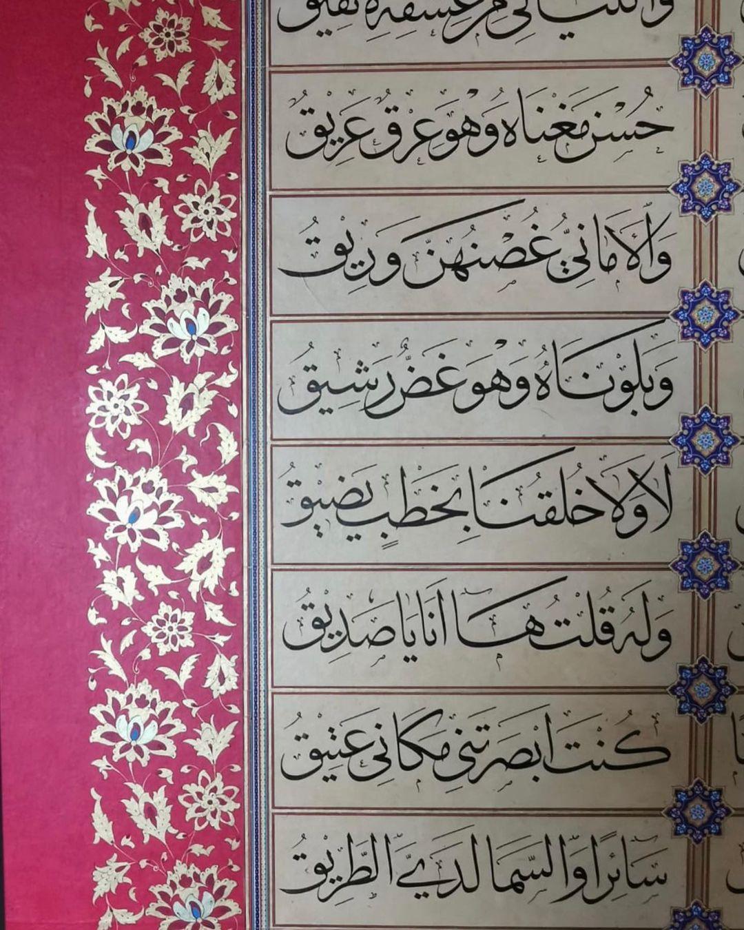 Professional Calligrapher Bijar Arbilly Calligraphy  اجزاء من عملي… قصيدة للشيخ محمد بن راشد آل مكتوم #calligraphy #kunst #art #tehra... 339 2